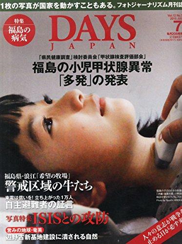DAYS JAPAN 2015年 07 月号 [雑誌]の詳細を見る