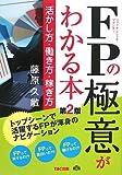 FPの極意がわかる本―活かし方・働き方・稼ぎ方