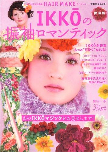 IKKOの振袖ロマンティック (TODAYムック)の詳細を見る