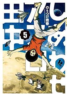 しあわせアフロ田中 第01-05巻 [Shiawase Afro Tanaka vol 01-05]