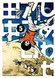 しあわせアフロ田中(5) (ビッグコミックス)