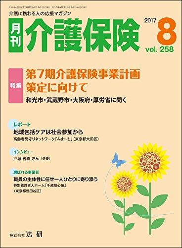 月刊介護保険2017年8月号「第7期介護保険事業計画策定に向けて」―和光市・武蔵野市・大阪府・厚労省に聞く―