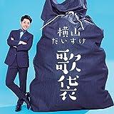 【メーカー特典あり】 歌袋 (通常盤) (オリジナルクリアファイル(A4サイズ)付)