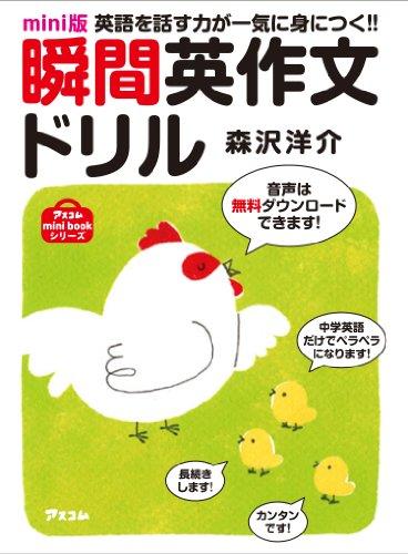 mini版瞬間英作文ドリル (アスコムmini bookシリーズ)の詳細を見る