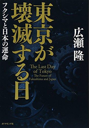 東京が壊滅する日――フクシマと日本の運命の詳細を見る