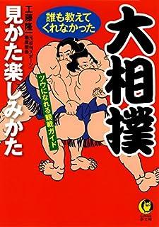 [工藤隆一]の大相撲 誰も教えてくれなかった見かた楽しみかた ツウになれる観戦ガイド (KAWADE夢文庫)