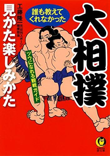 大相撲 誰も教えてくれなかった見かた楽しみかた ツウになれる観戦ガイド (KAWADE夢文庫)