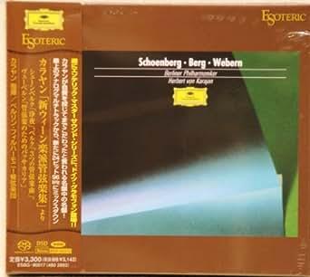 新ウィーン楽派管弦楽曲集から 浄夜、パッサカリア、3つの管弦楽曲