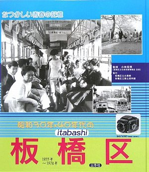 昭和30年・40年代の板橋区—なつかしい青春の記憶
