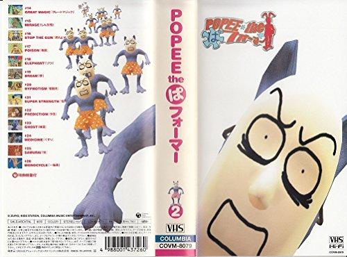 ポピーザぱフォーマー(2) [VHS]