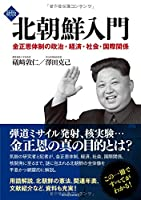 北朝鮮 人糞集め パニックに関連した画像-05
