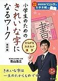 小学生のためのきれいな字になるワーク ひらがな・カタカナ・漢字 改訂版