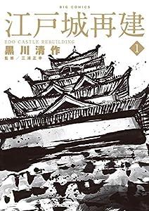 江戸城再建(1) (ビッグコミックス)