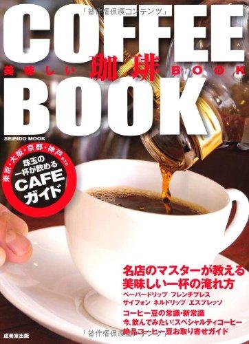 美味しい珈琲BOOK (SEIBIDO MOOK)の詳細を見る