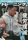 トレーニングマガジン Vol.52 特集:疲労撲滅大作戦 (B・B MOOK 1382)