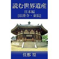 読む世界遺産: 日本編【法隆寺・東院】 日本の世界遺産
