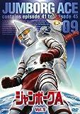 ジャンボーグA VOL.9[DVD]