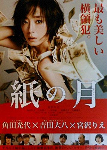 【チラシ付き、映画パンフレット】 紙の月 監督 吉田大八 キ...