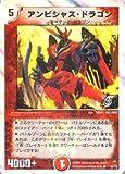 デュエルマスターズ DMC36-020UC 《アンビシャス・ドラゴン》