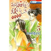 お伽もよう綾にしき ふたたび 5 (花とゆめコミックス)