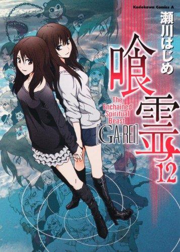 喰霊 (12) (角川コミックス・エース 160-13)の詳細を見る