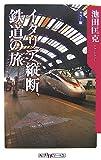 イタリア縦断、鉄道の旅 (角川oneテーマ21)