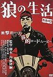 青春H2 狼の生活[DVD]