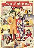 ベルと紫太郎 / 伊田チヨ子 のシリーズ情報を見る