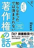 知らなかったでは済まされない著作権の話(上) (Panda Publishing)
