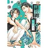 緋の纏 10巻 限定版 (IDコミックス ZERO-SUMコミックス)