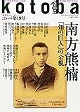 kotoba(ことば) 2015年 04 月号 [雑誌] 画像