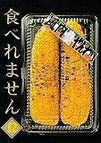 食べれません(12) (ヤングマガジンコミックス)