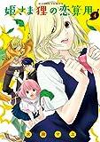 姫さま狸の恋算用 : 4 (アクションコミックス)