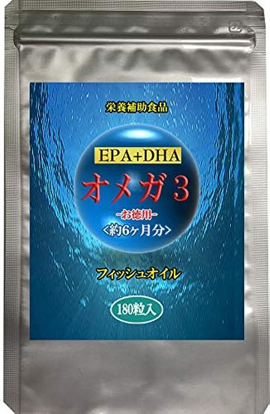病気だと思うコンペ買収メディワン オメガ3 118.8g(660mg×180粒) EPA+DHA お徳用 約6ヶ月分 フィッシュオイル 栄養補助食品