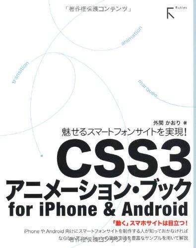 魅せるスマートフォンサイトを実現!CSS3アニメーション・ブック for iPhone & Android