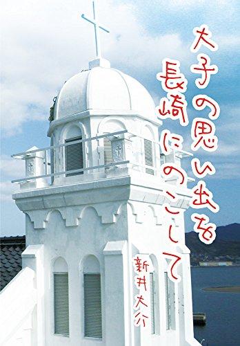 大子の思い出を長崎にのこして (麗大社)の詳細を見る