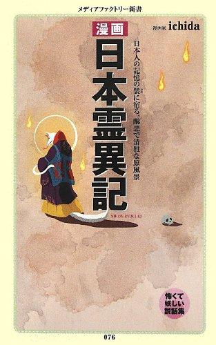 漫画・日本霊異記 (メディアファクトリー新書)