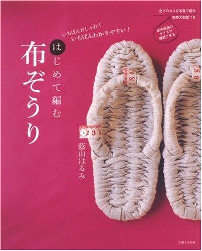 はじめて編む布ぞうり―いちばんおしゃれ!いちばんわかりやすい!
