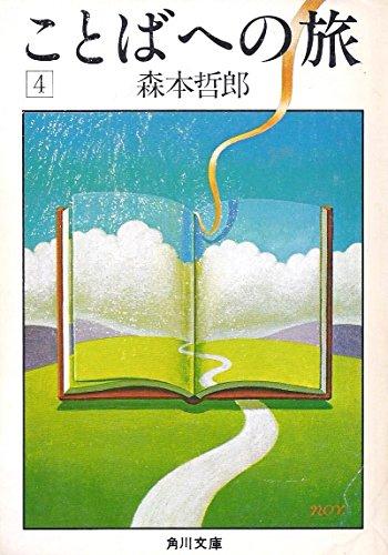 ことばへの旅〈4〉 (1981年) (角川文庫)