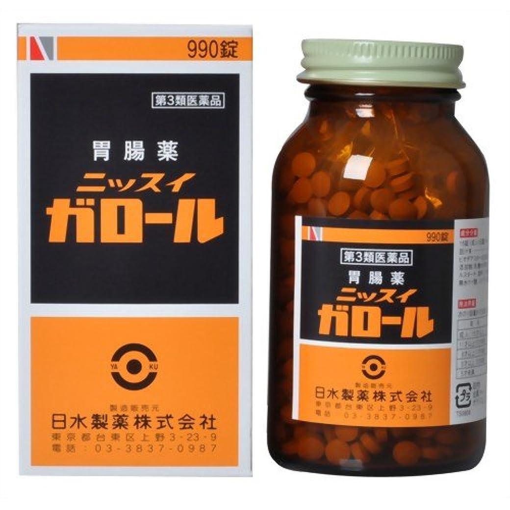 中止しますルーフサラダ【第3類医薬品】ニッスイガロール 990錠