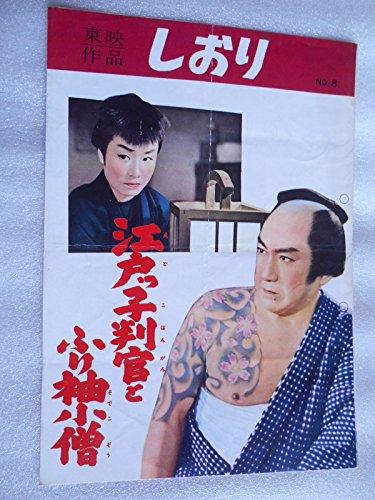 1959年東映作品しおり 江戸っ子判官とふり袖小僧 美空ひばり 片岡千恵蔵 映画パンフレット・兼用