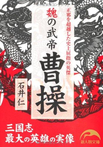 魏の武帝 曹操 (新人物往来社文庫)の詳細を見る