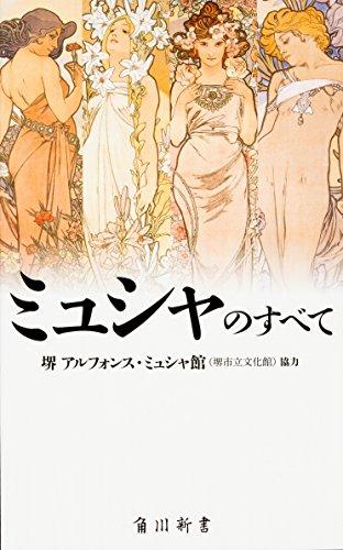 ミュシャのすべて (角川新書)の詳細を見る