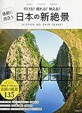 行ける!撮れる!映える! 感動に出会う日本の新絶景 (洋泉社MOOK) 画像