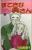 すてきな奥さん 2 (講談社コミックスキス)
