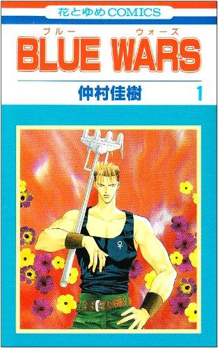 Blue wars 第1巻 (花とゆめCOMICS)の詳細を見る