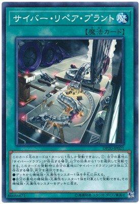 遊戯王/第10期/DP20-JP021 サイバー・リペア・プラント