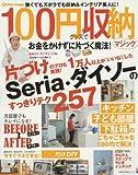 Como特別編集 100円グッズで収納マジック (主婦の友生活シリーズ)