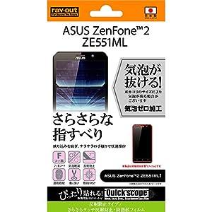 レイ・アウト ASUS ZenFone2 フィ...の関連商品9