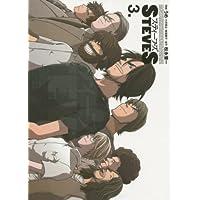 スティーブズ 3 (ビッグコミックススペシャル)